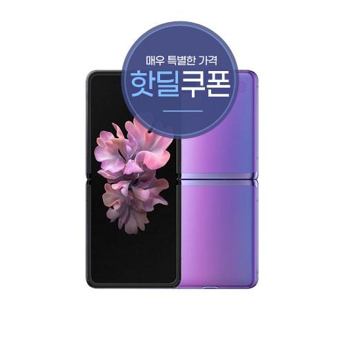 [핫딜쿠폰]삼성전자 갤럭시Z플립 LTE